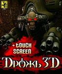 3D Дрожь +Touch Screen (3D Drozh +Touch Screen)